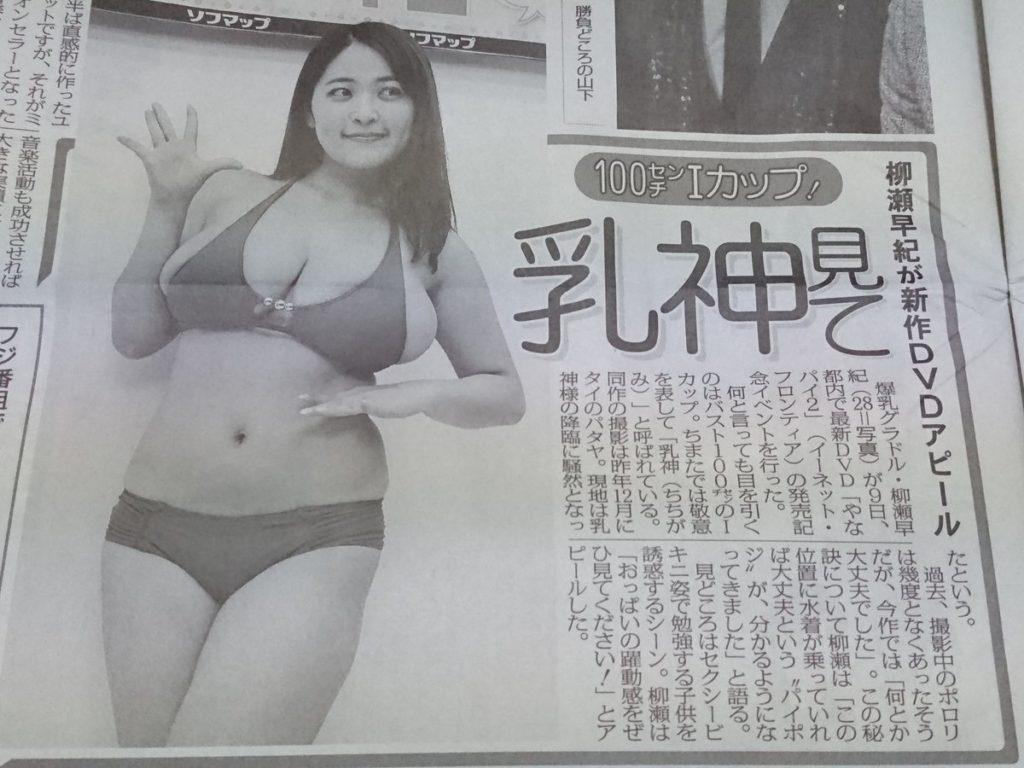 柳瀬早紀(28)100cm・Iカップのやなパイ最新グラビアエロ画像131枚・38枚目の画像