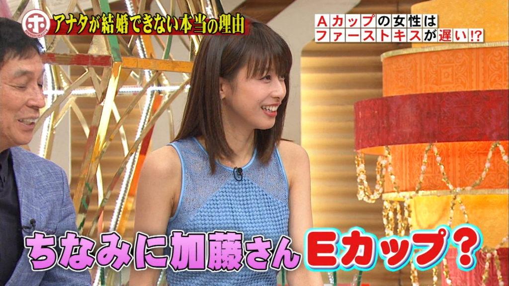 加藤綾子アナ「エッチビデオ」が欲しい!アヘ顔エロキャプ画像88枚・7枚目の画像