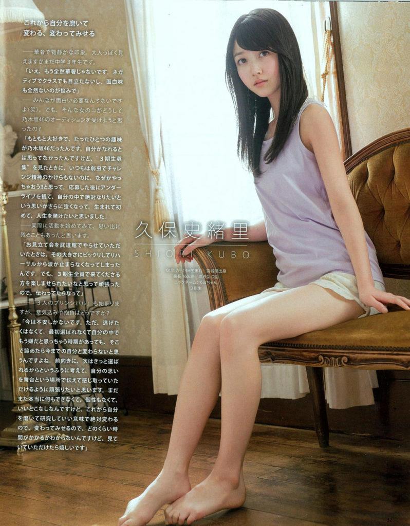 乃木坂46久保史緒里(15)のエロ画像20枚!グラビアが美少女すぎる!・8枚目の画像