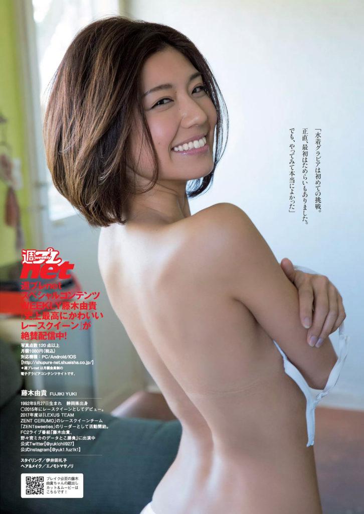 藤木由貴(25)美人RQのヌード&水着グラビアエロ画像90枚・59枚目の画像