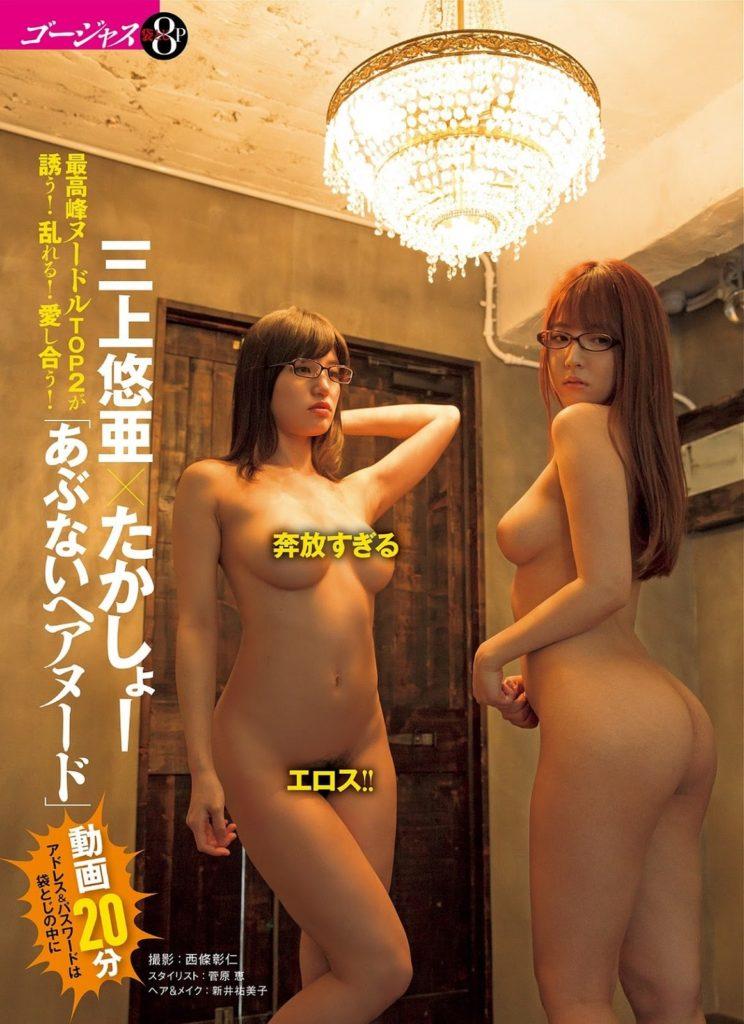 三上悠亜&高橋しょう子のコラボヌードエロ画像10