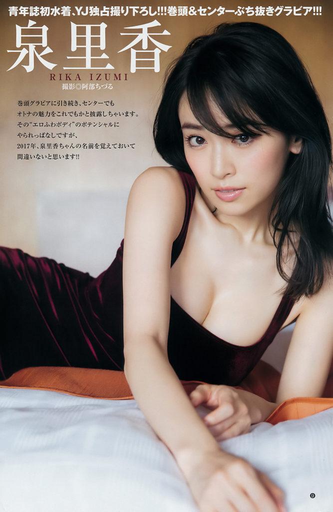 モデル泉里香(28)の水着写真集&最新グラビアエロ画像140枚・61枚目の画像