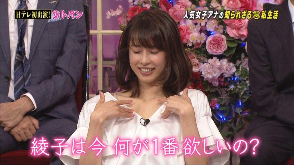加藤綾子アナ「エッチビデオ」が欲しい!アヘ顔エロキャプ画像88枚・34枚目の画像