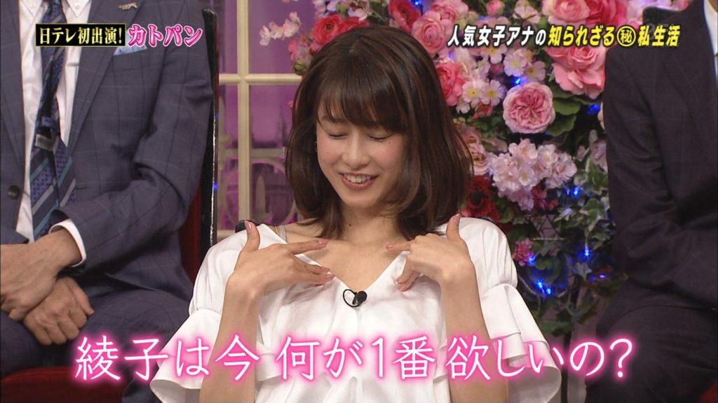 加藤綾子アナ「エッチビデオ」が欲しい!アヘ顔エロキャプ画像88枚・35枚目の画像