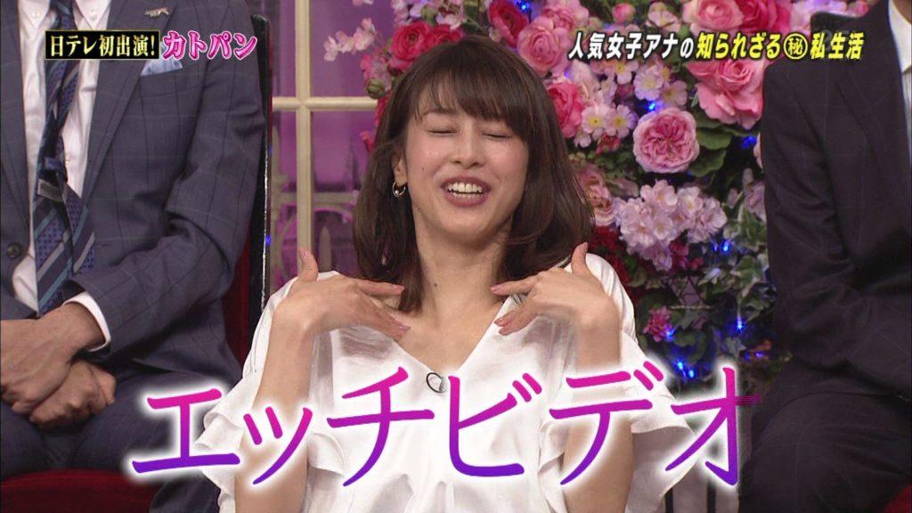 加藤綾子アナ「エッチビデオ」が欲しい!アヘ顔エロキャプ画像88枚・36枚目の画像