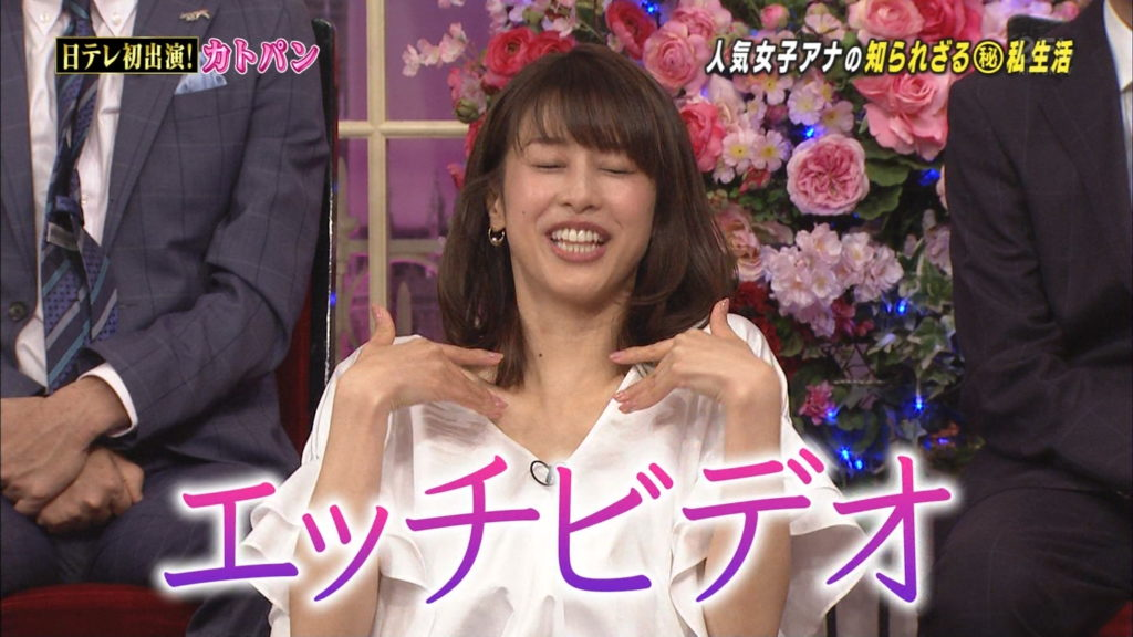 加藤綾子アナ「エッチビデオ」が欲しい!アヘ顔エロキャプ画像88枚・37枚目の画像
