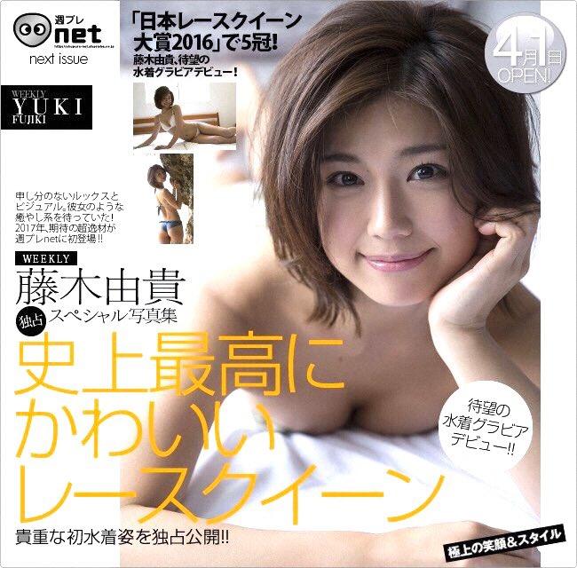 藤木由貴(25)美人RQのヌード&水着グラビアエロ画像90枚・73枚目の画像