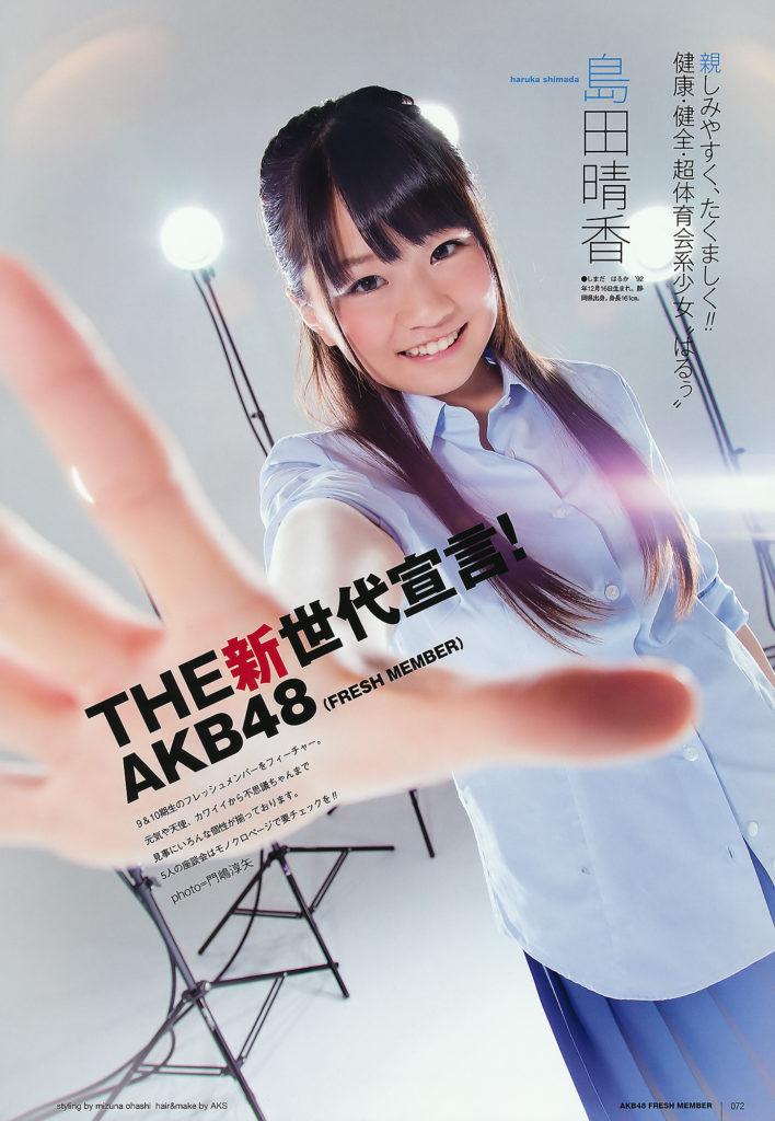 AKB48島田晴香(24)が卒業発表したので永久保存版のエロ画像75枚・56枚目の画像