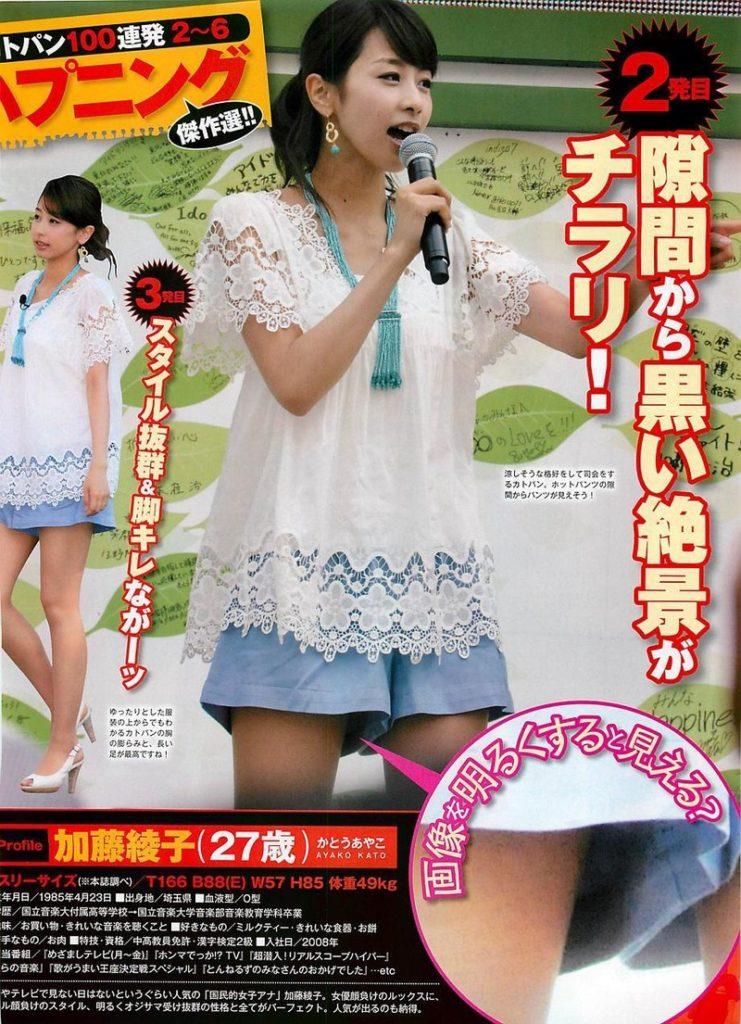 加藤綾子アナ「エッチビデオ」が欲しい!アヘ顔エロキャプ画像88枚・87枚目の画像