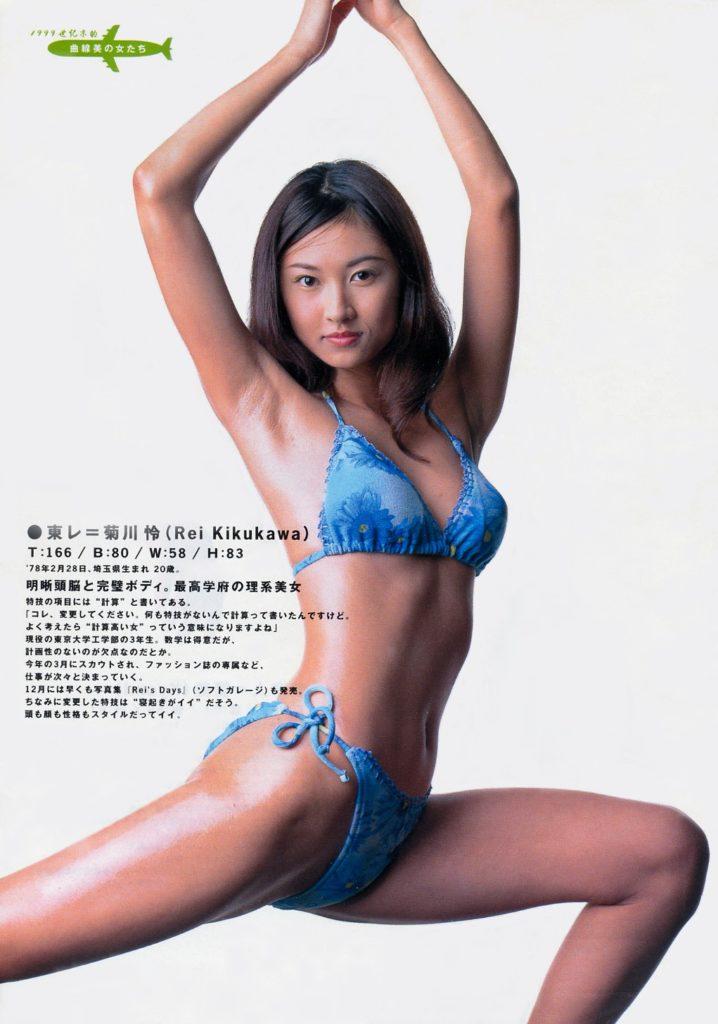 菊川怜 全盛期のアイコラ&水着エロ画像35枚・28枚目の画像