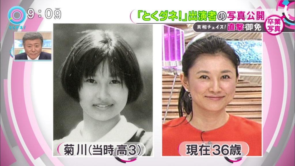 菊川怜 全盛期のアイコラ&水着エロ画像35枚・43枚目の画像