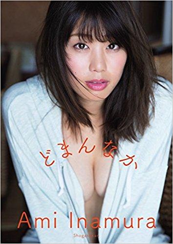 写真集はヌードもあるぞ!稲村亜美(21)の最新エロ画像113枚・2枚目の画像