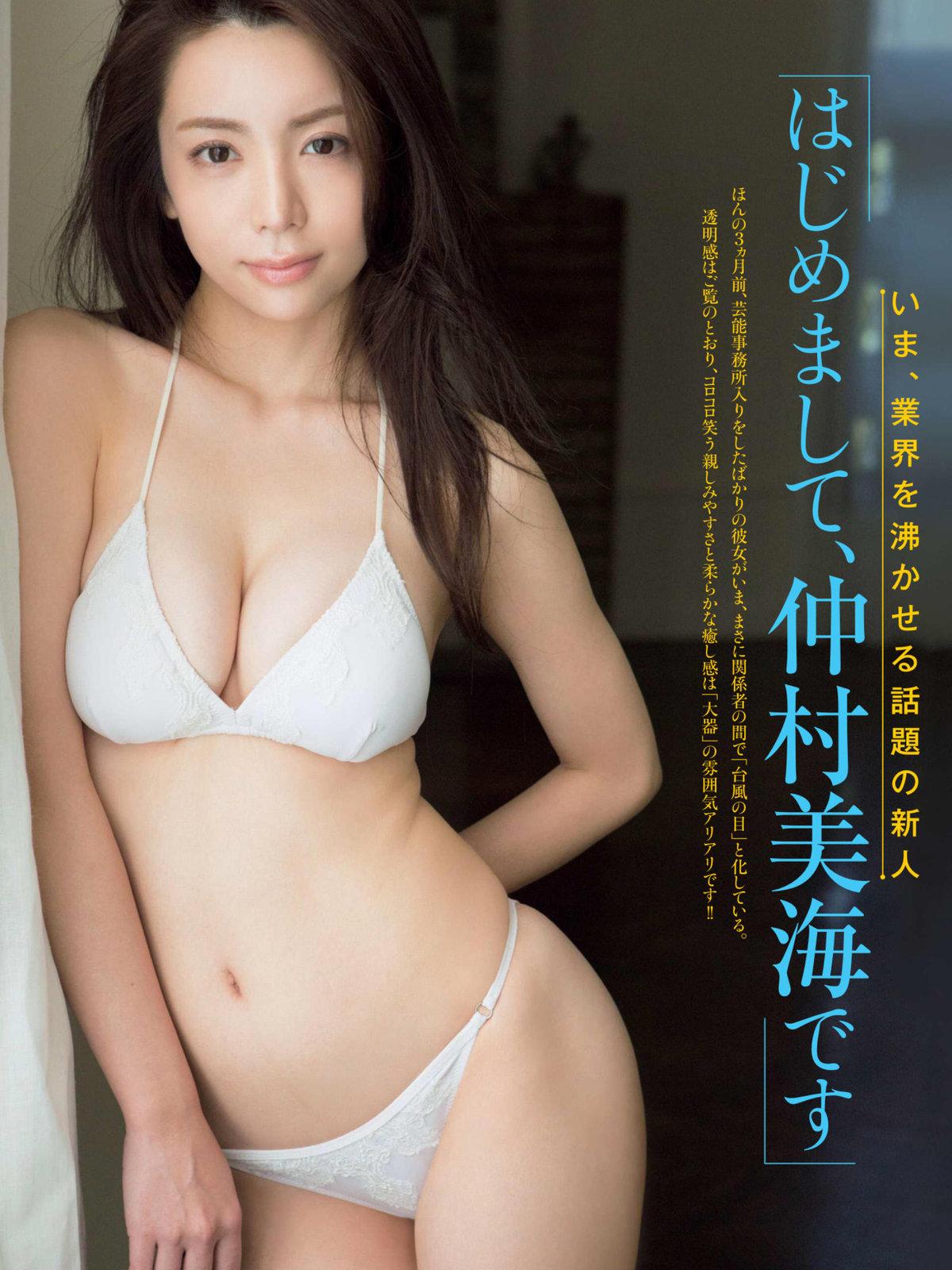 【逸材】仲村美海(25)の新人初グラビアエロ画像96枚・2枚目の画像
