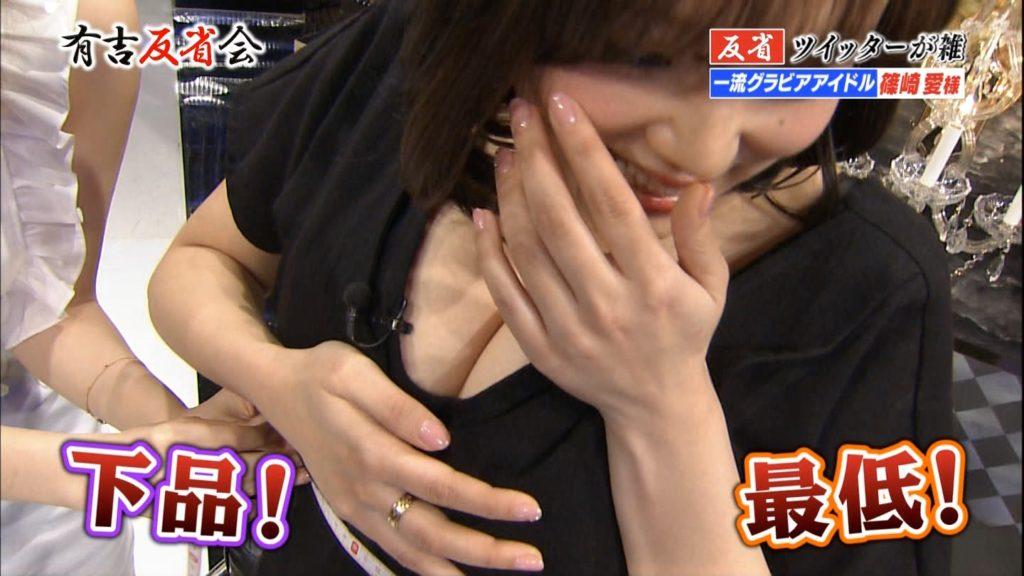 豚キムチこと篠崎愛の有吉反省会でのGカップエロキャプ画像60枚・1枚目の画像