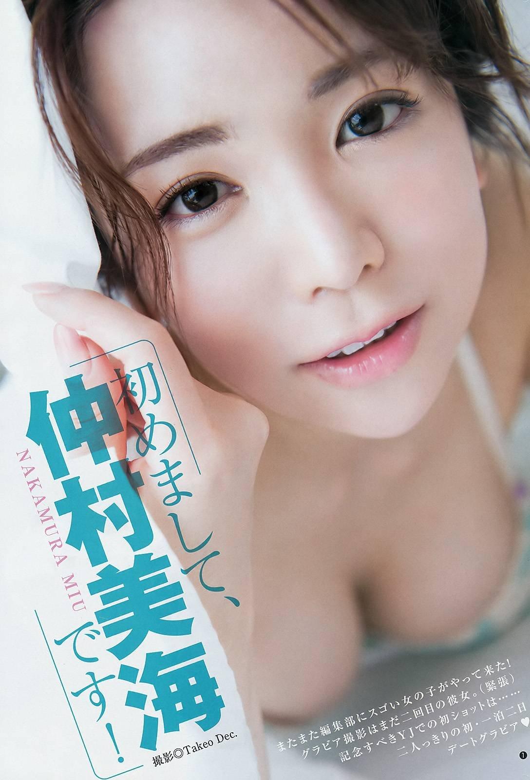 【逸材】仲村美海(25)の新人初グラビアエロ画像96枚・6枚目の画像