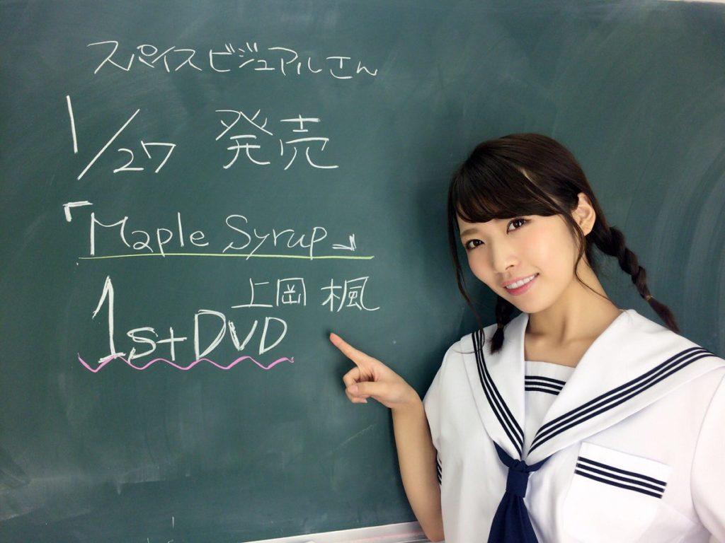 上岡楓(19)Fカップグラドルのエロ画像30枚・5枚目の画像