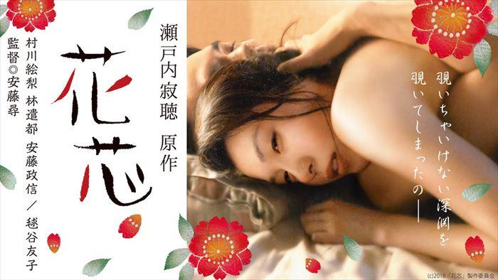 女優・村川絵梨(29)ヌード濡れ場エロ画像30枚・5枚目の画像