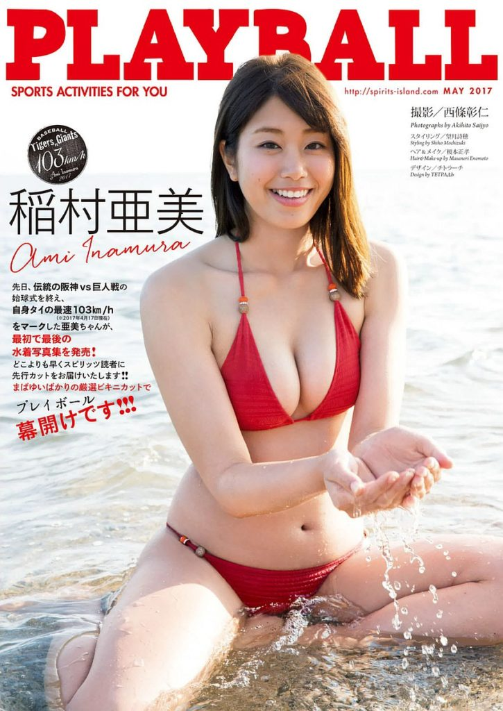 写真集はヌードもあるぞ!稲村亜美(21)の最新エロ画像113枚・8枚目の画像