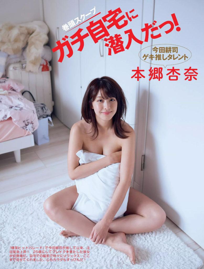 本郷杏奈(25)恥ずかしがりグラドルのグラビアエロ画像30枚・5枚目の画像