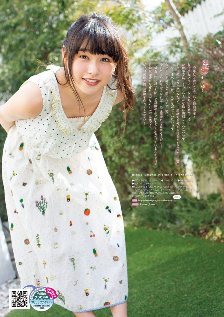 桜井日奈子(20)ピチピチ美肌の最新グラビアエロ画像24枚・7枚目の画像