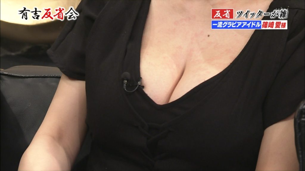 豚キムチこと篠崎愛の有吉反省会でのGカップエロキャプ画像60枚・9枚目の画像
