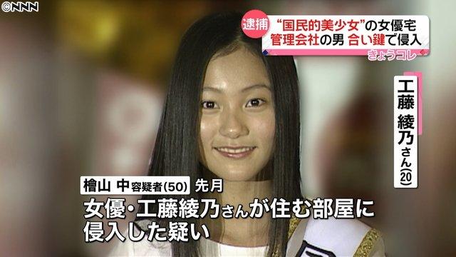 工藤綾乃(20)盗撮された国民的美少女コンテストグランプリ女優のエロ画像17枚・10枚目の画像
