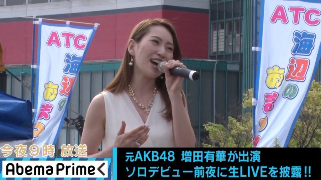 元AKB48増田有華(26)手ブラヌード最新グラビアエロ画像46枚・20枚目の画像