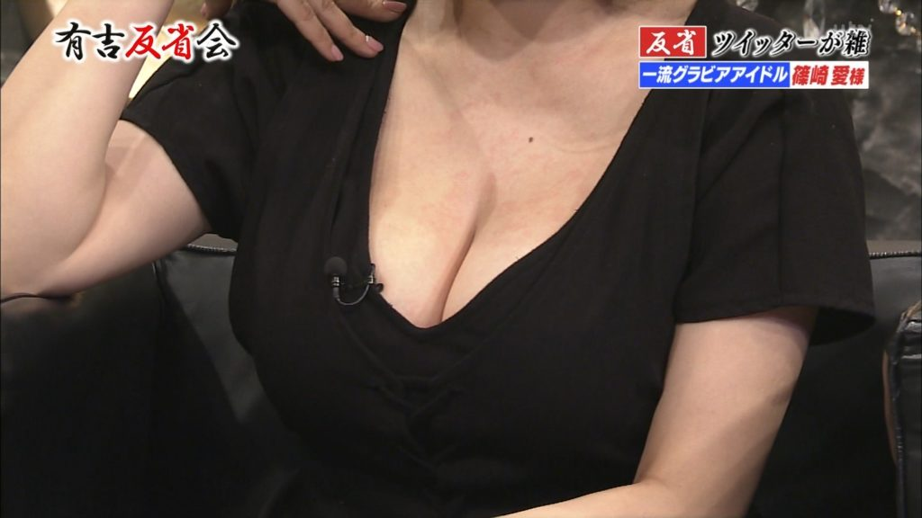 豚キムチこと篠崎愛の有吉反省会でのGカップエロキャプ画像60枚・10枚目の画像