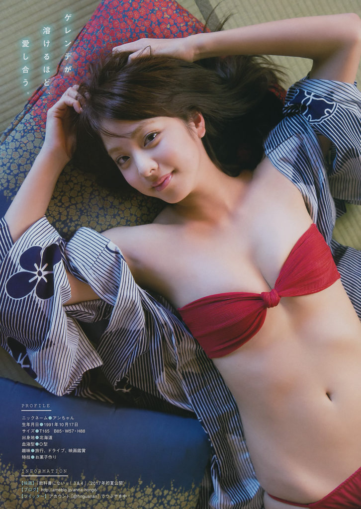 本郷杏奈(25)恥ずかしがりグラドルのグラビアエロ画像30枚・10枚目の画像