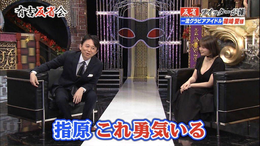 豚キムチこと篠崎愛の有吉反省会でのGカップエロキャプ画像60枚・12枚目の画像
