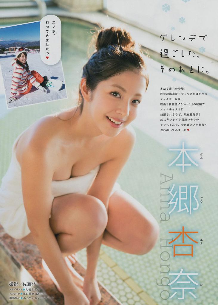 本郷杏奈(25)恥ずかしがりグラドルのグラビアエロ画像30枚・12枚目の画像