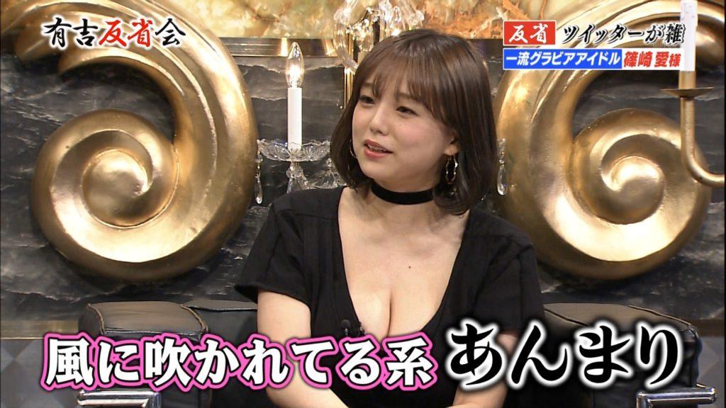 豚キムチこと篠崎愛の有吉反省会でのGカップエロキャプ画像60枚・13枚目の画像