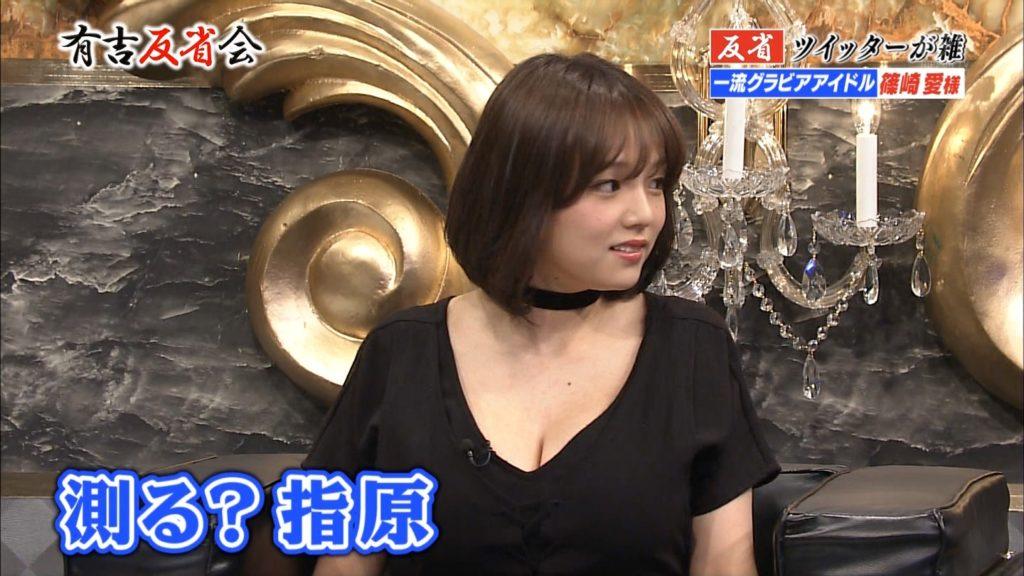 豚キムチこと篠崎愛の有吉反省会でのGカップエロキャプ画像60枚・14枚目の画像