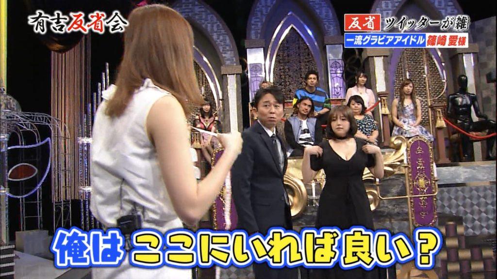 豚キムチこと篠崎愛の有吉反省会でのGカップエロキャプ画像60枚・15枚目の画像