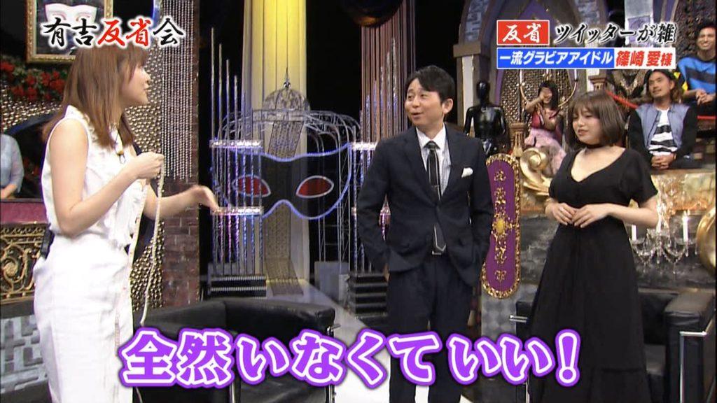 豚キムチこと篠崎愛の有吉反省会でのGカップエロキャプ画像60枚・16枚目の画像