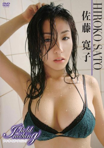 佐藤寛子(32)のFカップヌードエロ画像30枚・22枚目の画像