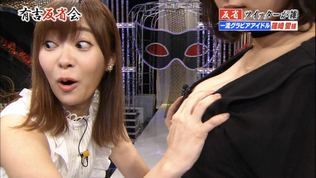 豚キムチこと篠崎愛の有吉反省会でのGカップエロキャプ画像60枚・27枚目の画像