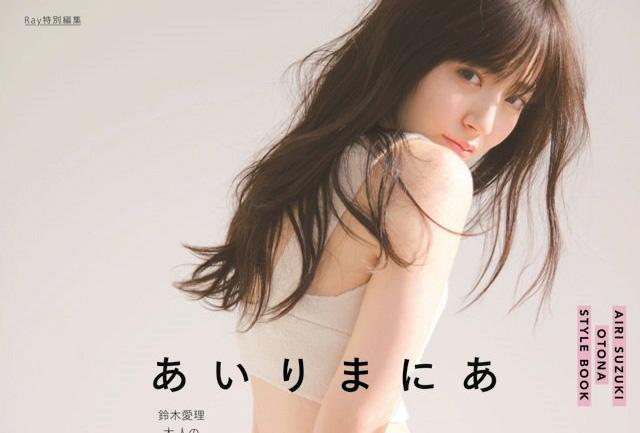元℃-ute鈴木愛理(23)のえろ本扱いのスタイルブックえろ写真40枚