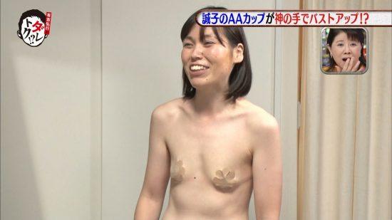 【有名人,素人画像】尼神インター誠子のお乳放送事故えろ画像28枚