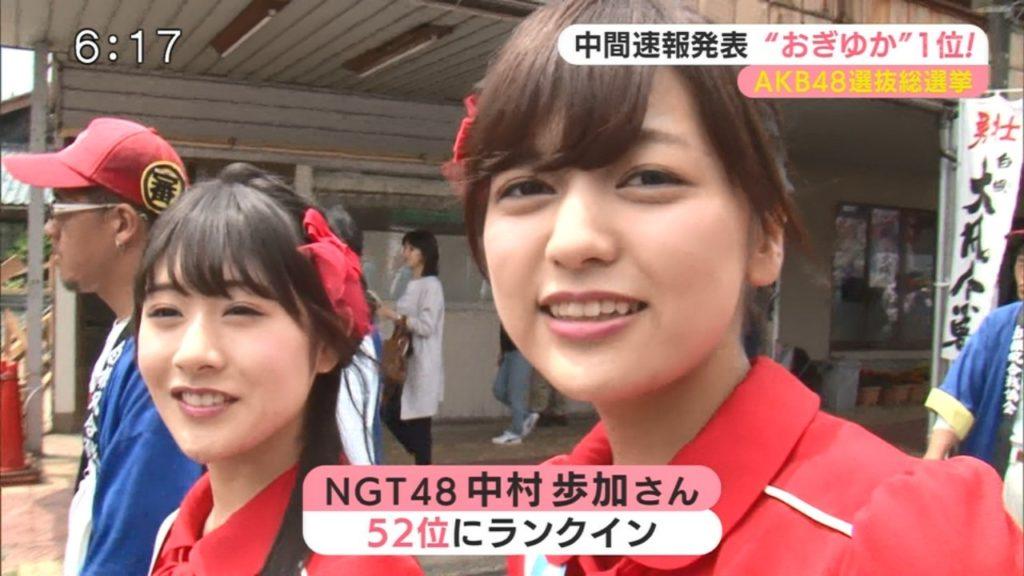 NGT48中村歩加(18)のエロ画像37枚 表紙