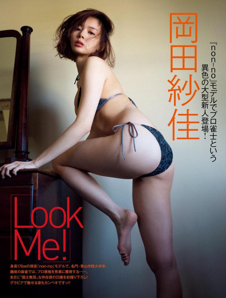 岡田紗佳(23)モデル・プロ雀士の抜けるエロ画像58枚・2枚目の画像