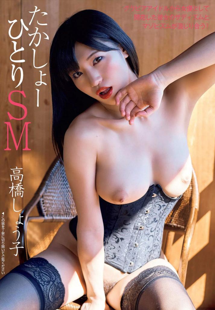 【抜きすぎ注意】高橋しょう子のSMヌードエロ画像27枚・3枚目の画像