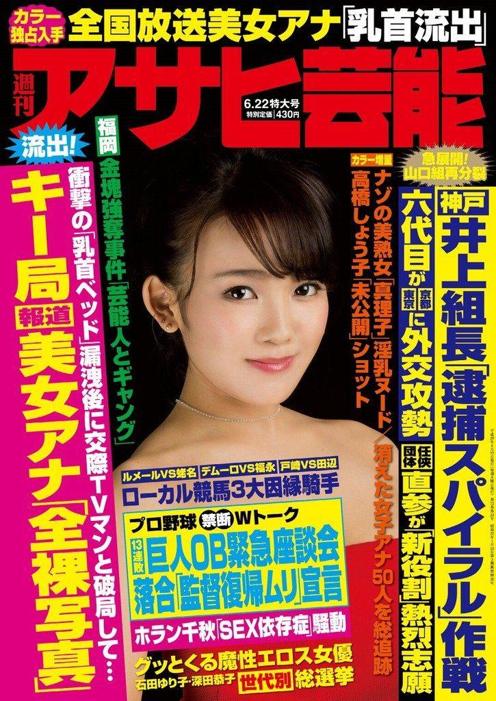 寺田ちひろアナ(29)の全裸ベッド写真のリベンジポルノエロ画像46枚・3枚目の画像