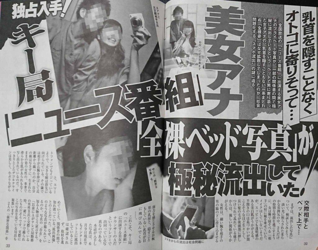 寺田ちひろアナ(29)の全裸ベッド写真のリベンジポルノエロ画像46枚・4枚目の画像