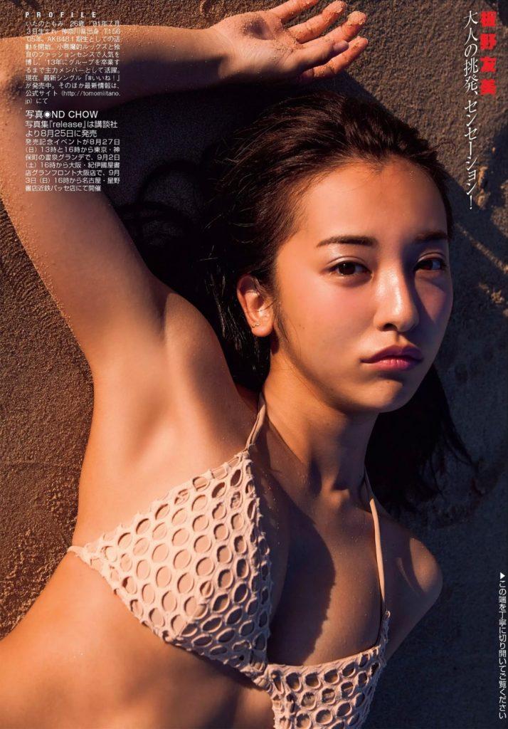 板野友美(26)のヌード間近の変態ハミ尻写真集エロ画像70枚・37枚目の画像