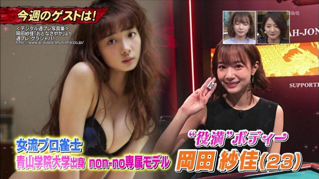 岡田紗佳(23)モデル・プロ雀士の抜けるエロ画像58枚・33枚目の画像