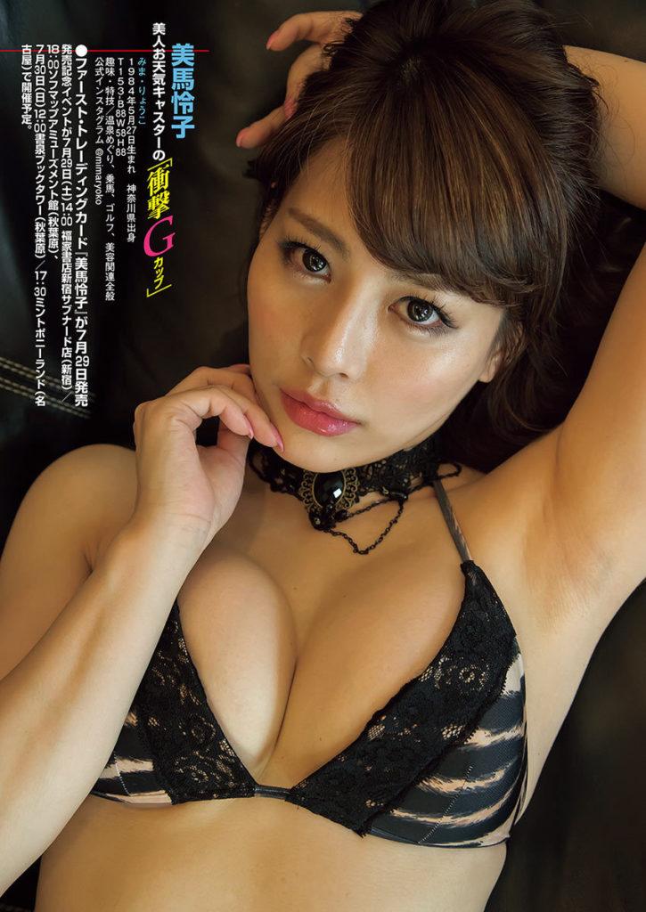 美馬怜子(33)のGカップヌードエロ画像71枚・9枚目の画像