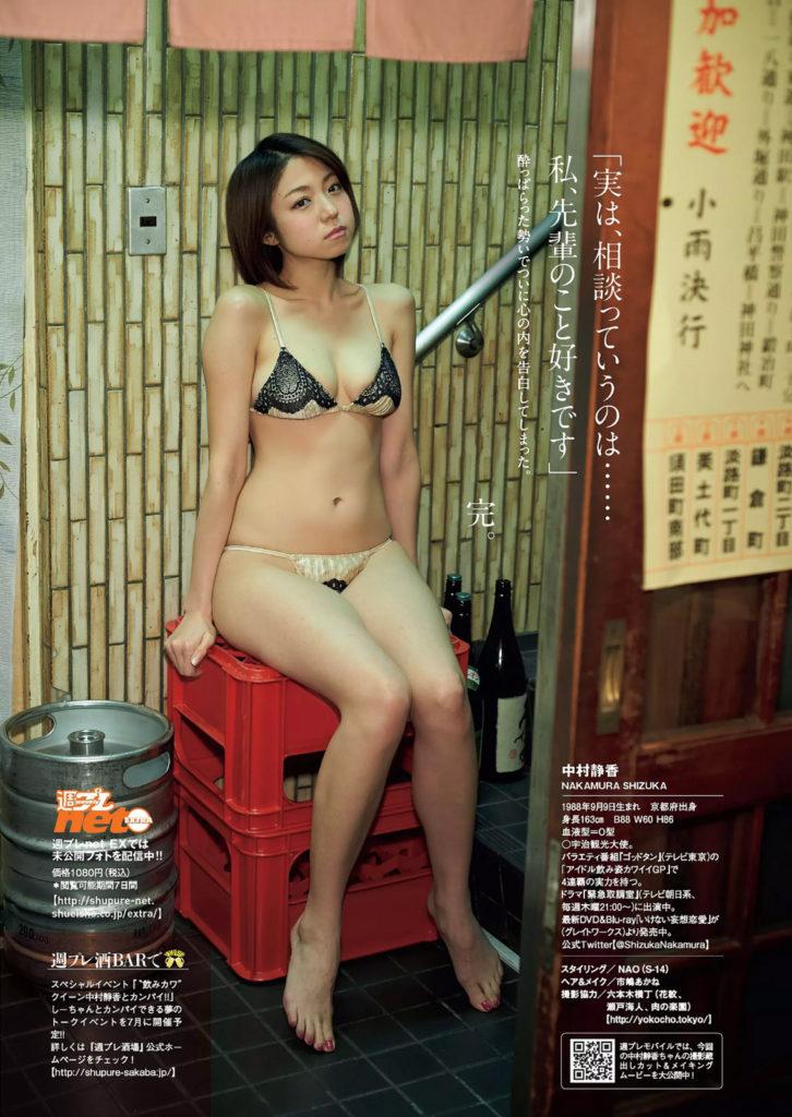 中村静香(29)のFカップグラビア等!抜けるエロ画像110枚・9枚目の画像