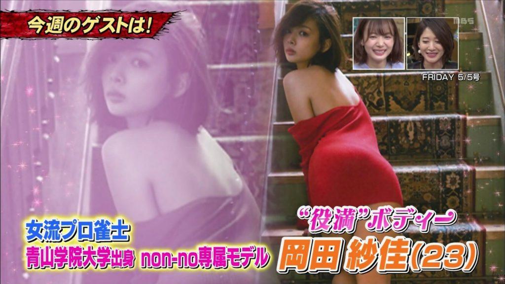岡田紗佳(23)モデル・プロ雀士の抜けるエロ画像58枚・34枚目の画像
