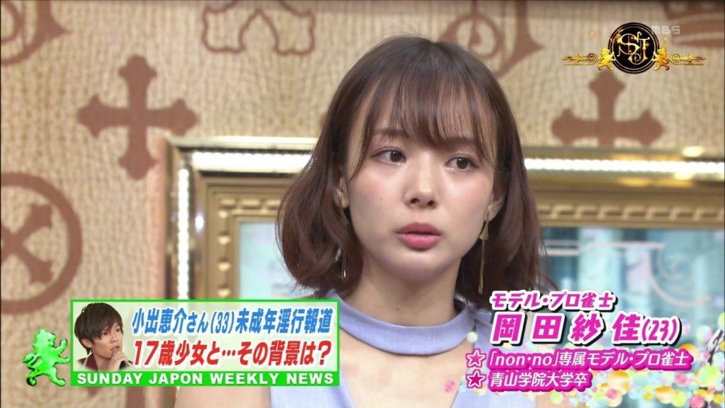 岡田紗佳(23)モデル・プロ雀士の抜けるエロ画像58枚・38枚目の画像